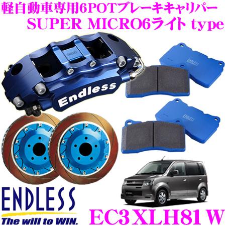 エンドレス EC3XLH81W 三菱 H81W ekスポーツ(フロント)用 Super micro6 ライト ブレーキキャリパーシステムインチアップキット ブレーキローター径280×15mm パッド選択可 ホイール15inch以上