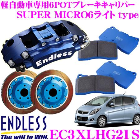 【高価値】 エンドレス Super EC3XLHG21S スズキ HG21S セルボ(フロント)用 Super micro6 HG21S ライト ブレーキキャリパーシステムインチアップキット ライト ブレーキローター径280×15mm パッド選択可 ホイール15inch以上, 清風ハートピア:985079aa --- acumenff.com