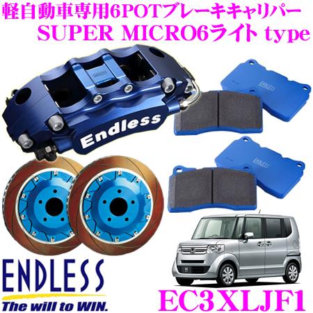 エンドレス EC3XLJF1 ホンダ JF1/2 N-BOX(フロント)用 Super micro6 ライト ブレーキキャリパーシステムインチアップキット ブレーキローター径280×15mm パッド選択可 ホイール15inch以上