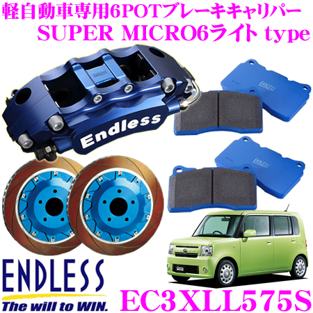 エンドレス EC3XLL575S ダイハツ L575S/585S ムーヴコンテ(フロント)用 Super micro6 ライト ブレーキキャリパーシステムインチアップキット ブレーキローター径280×15mm パッド選択可 ホイール15inch以上