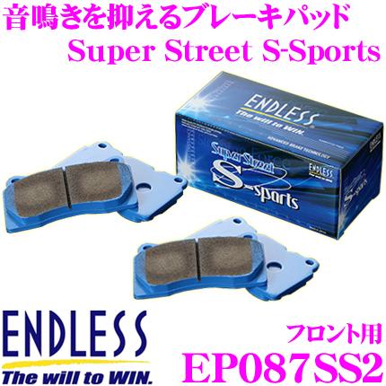 ENDLESS エンドレス EP087SS2 スポーツブレーキパッドSuper Street S-Sports SSS【高い初期制動性能と低ダスト&鳴きを抑えた高バランスノンアスベストパッド! 日産 スカイライン等】
