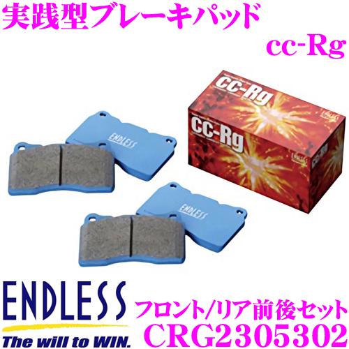 ENDLESS エンドレス CRG2305302 スポーツブレーキパッドセラミックカーボンメタル TYPE CC-Rg【サーキットも視野に入れた玄人向けブレーキパッド! マツダ ロードスター(NB6C/NB8C)一台分セット】