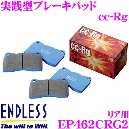 ENDLESS エンドレス EP462CRG2 スポーツブレーキパッドセラミックカーボンメタル TYPE CC-Rg リア用【サーキットも視野に入れた玄人向けブレーキパッド! 日産 スカイライン(CKV36)対応】