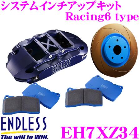 エンドレス EH7XZ34 日産 Z34 フェアレディZ用(フロント)専用 Racing6 システムインチアップキット ローター径370×34mm パッド選択可 対応ホイール18inch以上