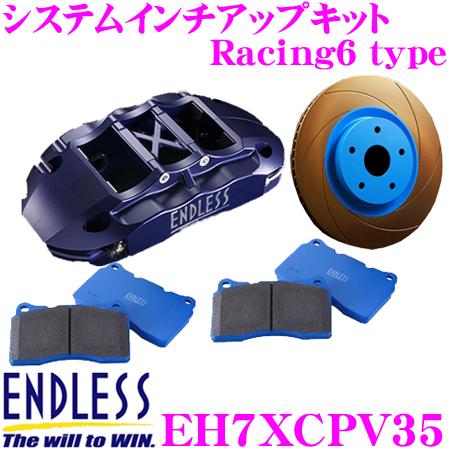 エンドレス EH7XCPV35 日産 CPV35 スカイライン用(フロント)専用 Racing6 システムインチアップキット ローター径370×34mm パッド選択可 対応ホイール18inch以上