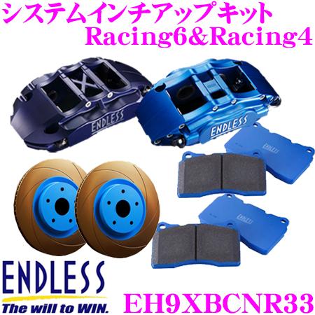 エンドレス EH9XBCNR33 日産 BCNR33 スカイライン用(一台分)専用 Racing6&Racing4 システムインチアップキット ローター径:フロント 370×34mm リア 332×30 パッド選択可