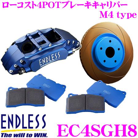 エンドレス EC4SGH8 スバル GH8 インプレッサ用(フロント)専用 M4 ブレーキキャリパーキット ブレーキローター径326×30mm 1PCS パッド選択可 対応ホイール17inch以上