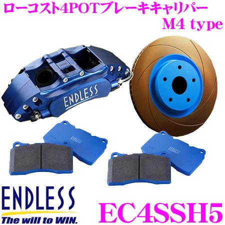 エンドレス EC4SSH5 スバル SH5 フォレスター用(フロント)専用 M4 ブレーキキャリパーキット ブレーキローター径326×30mm 1PCS パッド選択可 対応ホイール17inch以上