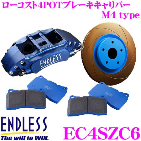 高い素材 【4/23-28はP2倍】エンドレス EC4SZC6 スバル 1PCS ZC6 BRZ用(フロント)専用 EC4SZC6 M4 ブレーキキャリパーキット スバル ブレーキローター径326×30mm 1PCS パッド選択可 対応ホイール17inch以上, すづくり:2eb07a6b --- unifiedlegend.com