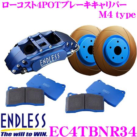 【当店限定販売】 【4 EC4TBNR34/23-28はP2倍】エンドレス EC4TBNR34 日産 BNR34 スカイライン用(フロント)専用 M4 日産 ブレーキキャリパーキット 2PCS ブレーキローター径324×30mm 2PCS パッド選択可 対応ホイール17inch以上, selectshop PROLOGUE:5147547c --- lms.imergex.tech