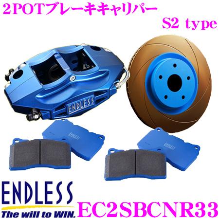 エンドレス EC2SBCNR33 日産 BCNR33 スカイライン用(リア)専用 S2 ブレーキキャリパーキット ブレーキローター300×22 1PCS パッド選択可 対応ホイール17inch以上