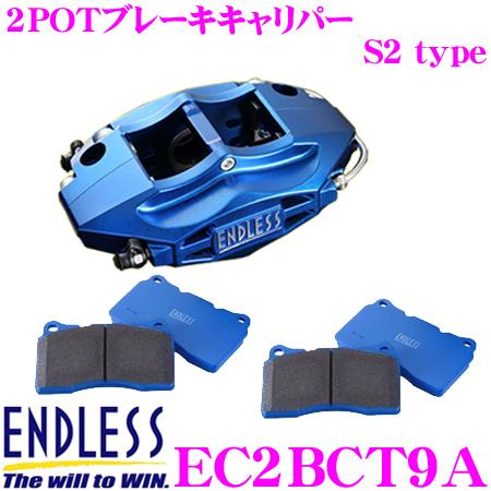 エンドレス EC2BCT9A 三菱 CT9A ランサーエボリューションVII・VIII・IX用(リア)専用 S2 ブレーキキャリパーキット ブレーキローター純正使用 パッド選択可 対応ホイール17inch以上