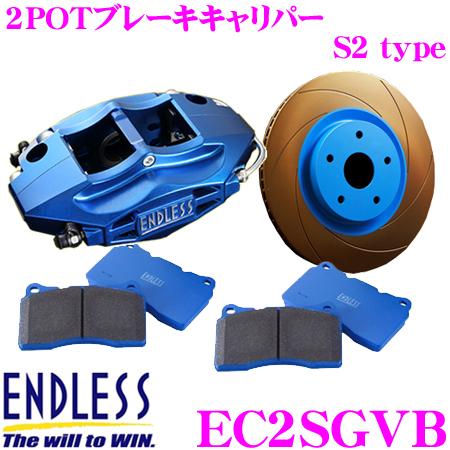 エンドレス EC2SGVB スバル GVB/GVF インプレッサ用(リア)専用 S2 ブレーキキャリパーキット ブレーキローター316×20 1PCS パッド選択可 対応ホイール17inch以上
