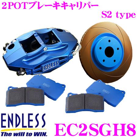エンドレス EC2SGH8 スバル GH8 インプレッサ用(リア)専用 S2 ブレーキキャリパーキット ブレーキローター316×20 1PCS パッド選択可 対応ホイール17inch以上