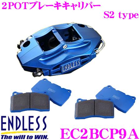 エンドレス EC2BCP9A 三菱 CP9A ランサーエボリューションV・VI 用(リア)専用 S2 ブレーキキャリパーキット ブレーキローター純正使用 パッド選択可 対応ホイール17inch以上