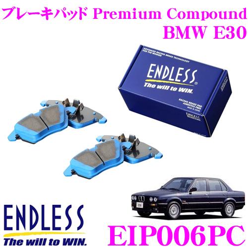 ENDLESS Ewig エンドレス エーヴィヒ EIP006PCプレミアムコンパウンド 輸入車用スポーツブレーキパッド【超低ダストパッドでホイールの汚れが気にならない!BMW E30】