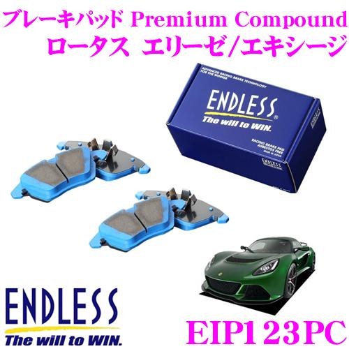 ENDLESS Ewig エンドレス エーヴィヒ EIP123PCプレミアムコンパウンド 輸入車用スポーツブレーキパッド【超低ダストパッドでホイールの汚れが気にならない!ロータス エリーゼ/エキシージ】