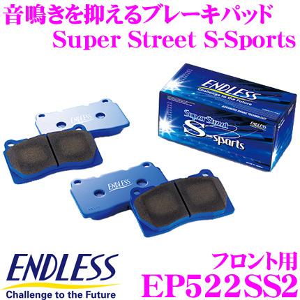 ENDLESS エンドレス EP522SS2 スポーツブレーキパッドSuper Street S-Sports SSS高い初期制動性能と低ダスト&鳴きを抑えた高バランスノンアスベストパッド!日産 T32 エクストレイル 2列シート車