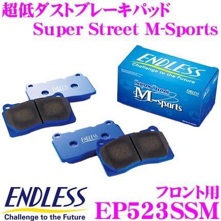 ENDLESS エンドレス EP523SSM スポーツブレーキパッドSuper Street M-Sports (SSM)コントロール性に優れたノンアスベストパッド!街乗りに最適!日産 ZV37/YV37 スカイライン