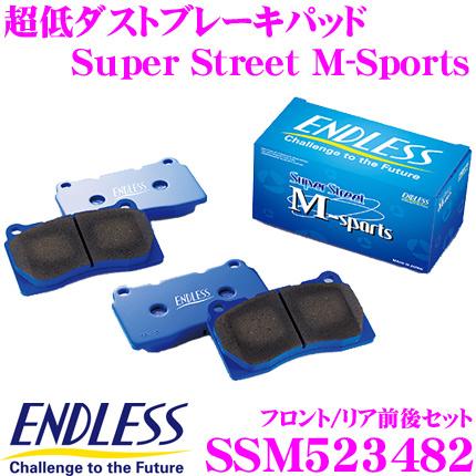 ENDLESS エンドレス SSM523482 スポーツブレーキパッドSuper Street M-Sports (SSM)超低ダストながら高い初期制動性能を発揮するノンアスベストパッド!日産 ZV37/YV37 スカイライン 一台分セット