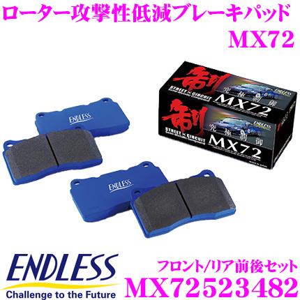 ENDLESS エンドレス MX72523482 スポーツブレーキパッドセラミックカーボンメタル 究極制御 MX72ペダルタッチの良いセミメタパッド!ローター攻撃性の低減を実現日産 ZV37/YV37 スカイライン 一台分セット