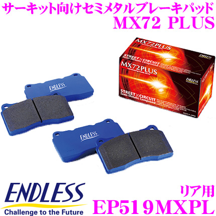 ENDLESS エンドレス EP519MXPL スポーツブレーキパッド セラミックカーボンメタル 究極制御 MX72 Plus 更に進化した圧倒的なコントロール性能! レクサス GWZ100/URZ100 LC