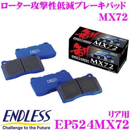 ENDLESS エンドレス EP524MX72 スポーツブレーキパッド セラミックカーボンメタル 究極制御 MX72 ペダルタッチの良いセミメタパッド!ローター攻撃性の低減を実現 ホンダ FK8 シビック タイプR