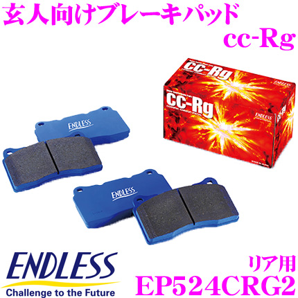 ENDLESS エンドレス EP524CRG2 スポーツブレーキパッドセラミックカーボンメタル TYPE CC-Rg リア用サーキットも視野に入れた玄人向けブレーキパッド!ホンダ FK8 シビック タイプR