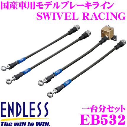 ENDLESS エンドレス EB532 ホンダ FK8 シビック タイプR 用 フロント/リアセット 高性能ステンレスメッシュブレーキライン(ブレーキホース) SWIVEL RACING スイベル レーシング