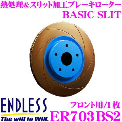 ENDLESS エンドレス ER703BS2 BASIC SLITブレーキローター(ブレーキディスク) 【熱処理とスリット加工を施し、制動力と耐久性を両立した1ピースローター】 【スバル ZC6 BRZ/トヨタ ZN6 86 等対応】