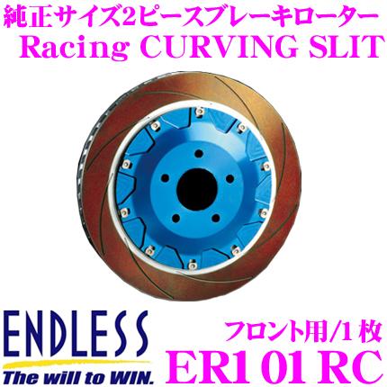 ENDLESS エンドレス ER101RC Racing CURVING SLITスリット入りブレーキローター(ブレーキディスク) 【モータースポーツ向け軽量高性能2ピースローター】 【日産 BNR32 スカイライン 等対応】