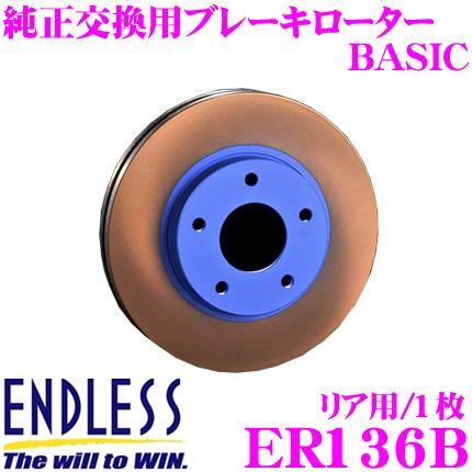 ENDLESS エンドレス ER136B BASICブレーキローター(ブレーキディスク) 純正交換用スリットレス1ピースローター 【日産 V35/NV35/HV35 スカイライン 等対応】