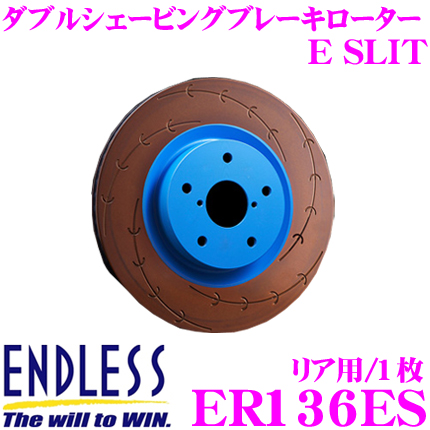 ENDLESS エンドレス ER136ES E SLITブレーキローター(ブレーキディスク) 【独自のEスリットが高い制動力を発揮!】 【日産 V35/NV35/HV35 スカイライン 等対応】
