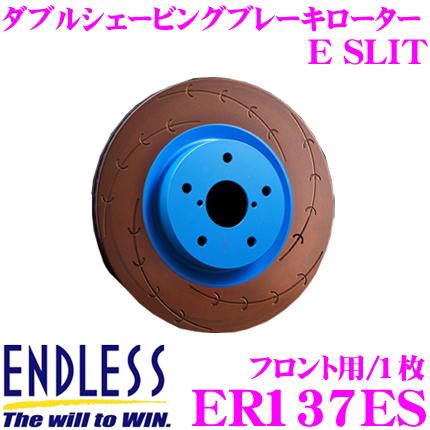 ENDLESS エンドレス ER137ES E SLITブレーキローター(ブレーキディスク) 【独自のEスリットが高い制動力を発揮!】 【日産 CPV35 スカイライン 等対応】