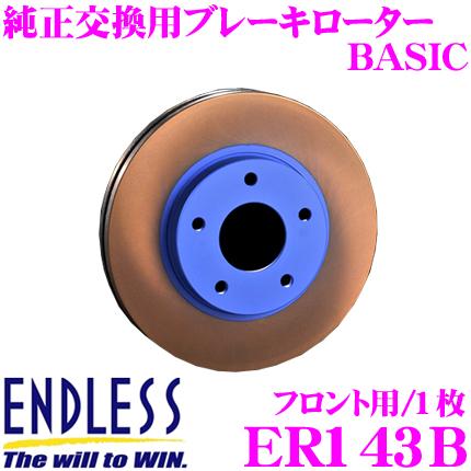 ENDLESS エンドレス ER143B BASICブレーキローター(ブレーキディスク) 純正交換用スリットレス1ピースローター 【日産 E51系 エルグランド 等対応】