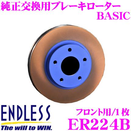 ENDLESS エンドレス ER224B BASICブレーキローター(ブレーキディスク) 純正交換用スリットレス1ピースローター 【トヨタ SW20(2型~5型) MR2 等対応】