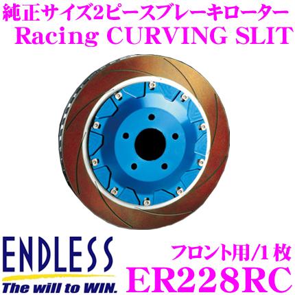 ENDLESS エンドレス ER228RC Racing CURVING SLITスリット入りブレーキローター(ブレーキディスク) 【モータースポーツ向け軽量高性能2ピースローター】 【トヨタ JZA80 スープラ 等対応】