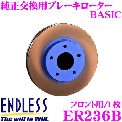 ENDLESS エンドレス ER236B BASICブレーキローター(ブレーキディスク) 純正交換用スリットレス1ピースローター 【トヨタ AE101/111 カローラ/スプリンター GT(セダン) 等対応】
