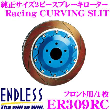 ENDLESS エンドレス ER309RC Racing CURVING SLITスリット入りブレーキローター(ブレーキディスク) 【モータースポーツ向け軽量高性能2ピースローター】 【マツダ FD3S RX-7 等対応】