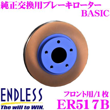 ENDLESS エンドレス ER517B BASICブレーキローター(ブレーキディスク) 純正交換用スリットレス1ピースローター 【ホンダ EP3 シビック 等対応】