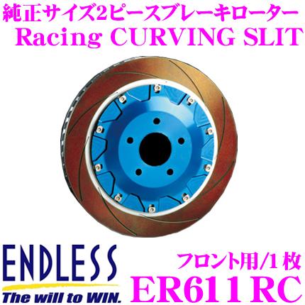 ENDLESS エンドレス ER611RC Racing CURVING SLITスリット入りブレーキローター(ブレーキディスク)【モータースポーツ向け軽量高性能2ピースローター】【三菱 CP9A ランサーエボリューションV/VI 等対応】