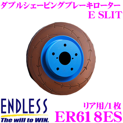 ENDLESS エンドレス ER618ES E SLITブレーキローター(ブレーキディスク)【独自のEスリットが高い制動力を発揮!】【三菱 CZ4A ランサーエボリューションX 等対応】