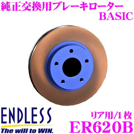 ENDLESS エンドレス ER620B BASICブレーキローター(ブレーキディスク) 純正交換用スリットレス1ピースローター 【三菱 Z27AG コルトバージョンR 等対応】