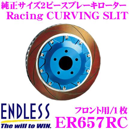 ENDLESS エンドレス ER657RC Racing CURVING SLITスリット入りブレーキローター(ブレーキディスク) 【モータースポーツ向け軽量高性能2ピースローター】 【三菱 CZ4A ランサーエボリューションX 等対応】