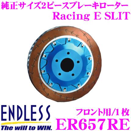 ENDLESS エンドレス ER657RE Racing E SLIT Eスリット入りブレーキローター(ブレーキディスク) 【モータースポーツ向け軽量高性能2ピースローター】 【三菱 CZ4A ランサーエボリューションX 等対応】