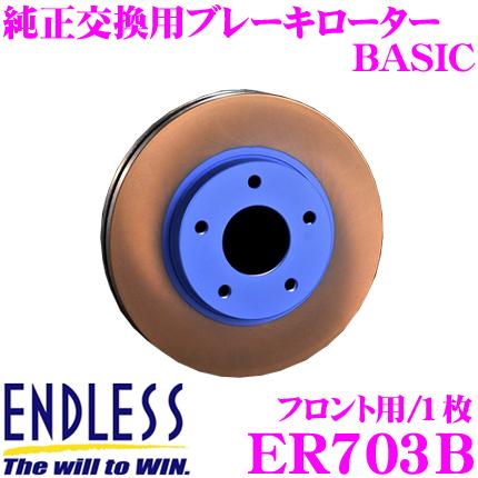 ENDLESS エンドレス ER703B BASICブレーキローター(ブレーキディスク) 純正交換用スリットレス1ピースローター 【スバル GC8セダン インプレッサ/トヨタ ZN6 86 等対応】