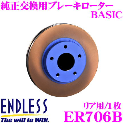 ENDLESS エンドレス ER706B BASICブレーキローター(ブレーキディスク) 純正交換用スリットレス1ピースローター 【スバル GDA インプレッサ 等対応】