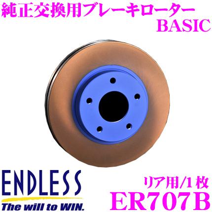 ENDLESS エンドレス ER707B BASICブレーキローター(ブレーキディスク) 純正交換用スリットレス1ピースローター 【スバル GF8ワゴン インプレッサ 等対応】