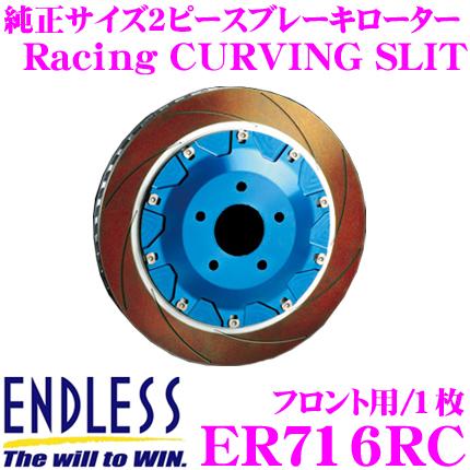 ENDLESS エンドレス ER716RC Racing CURVING SLITスリット入りブレーキローター(ブレーキディスク) 【モータースポーツ向け軽量高性能2ピースローター】 【スバル GVB インプレッサ 等対応】