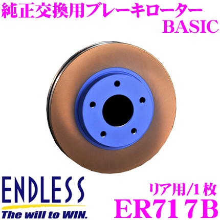 ENDLESS エンドレス ER717B BASICブレーキローター(ブレーキディスク) 純正交換用スリットレス1ピースローター 【スバル BES レガシィ 等対応】